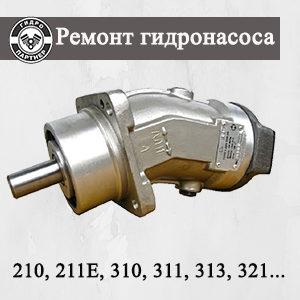 Ремонт гидронасоса 210, 211E, 310, 311, 313, 321, 333, 410