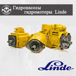 Гидронасосы Гидромоторы Linde