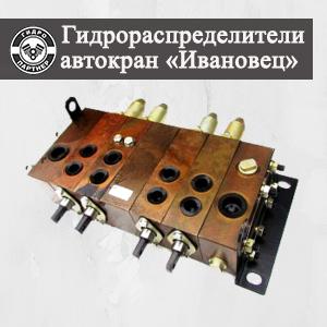 Гидрораспределители автокран «Ивановец»