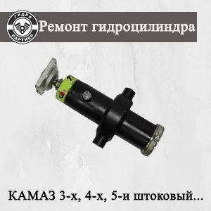 Ремонт гидроцилиндра подъема кузова, платформы КамАЗ 3-х, 4-х, 5-х, 6-ти штоковый
