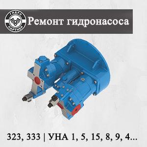 Ремонт универсального насосного агрегата 323, 333 | УНА 1, 5, 15, 8, 9, 4