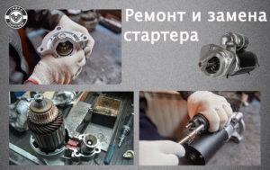 замена стартера ремонт в Украине