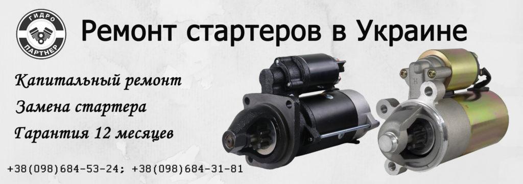 Замена и ремонт стартеров в Украине