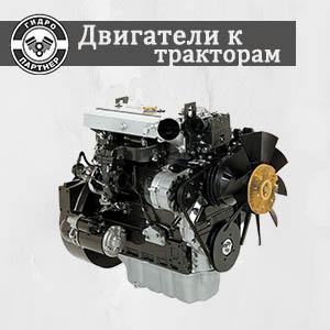 Двигатели к тракторам