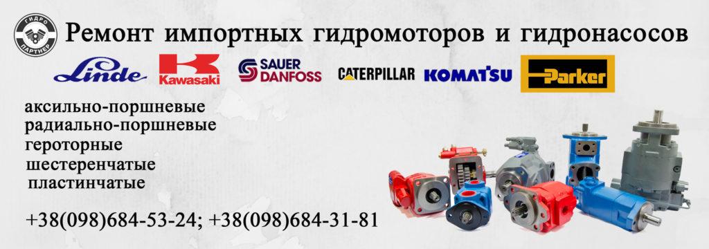 Квалифицированный ремонт импортных  гидронасосов и гидромоторов в Украине
